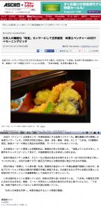 リンク先:ASCII.jp×アスキークラウド 日本人の繊細な「味覚」センサーにして世界展開 味博士ベンチャーAISSY=モーニングピッチ