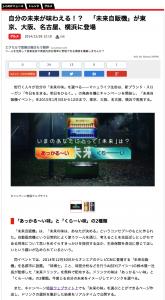 J-castトレンド「自分の未来が味わえる!? 「未来自販機」が東京、大阪、名古屋、横浜に登場」