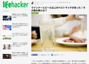 lifehacker:ウインナーとビール以上のベストマッチがあった!その飲み物とは?