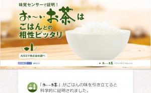 伊藤園「味覚センサーで証明!お~いお茶はごはんとの相性ピッタリ」