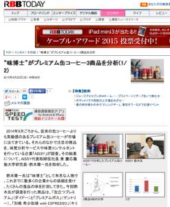 "【RBB TODAY】『""味博士""がプレミアム缶コーヒー3商品を分析』"