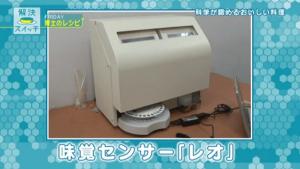 解決スイッチ(テレビ東京)- 味覚センサー 「レオ」
