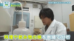 解決スイッチ(テレビ東京)- 味博士、鈴木隆一