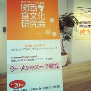 ラーメンのスープ研究-関西食文化研究会